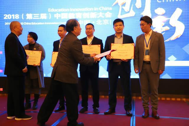 王禹博董事长荣膺中国教育创新大会教育行业领军人物奖