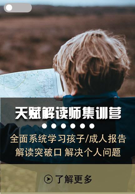 天赋解读师集训营